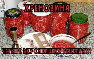 закуска хреновина с помидорами на зиму рецепты