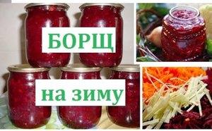 рецепт маринованой заправки к борщу